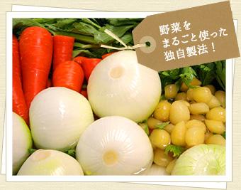 野菜をまるごと使った独自製法!