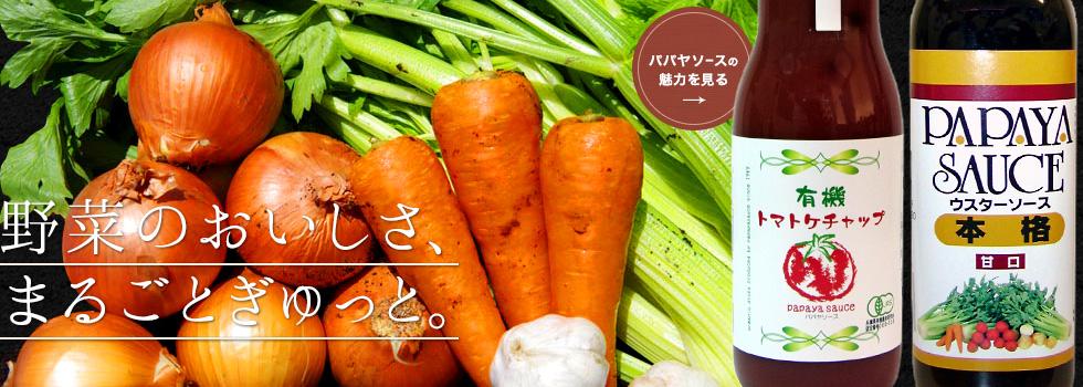 野菜のおいしさ、まるごとぎゅっと。