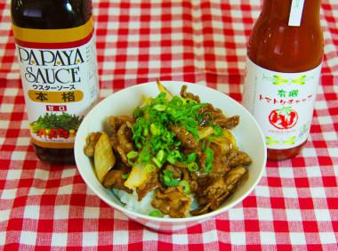 「有機トマトケチャップ」と「本格ウスターソース」でつくる洋風牛丼